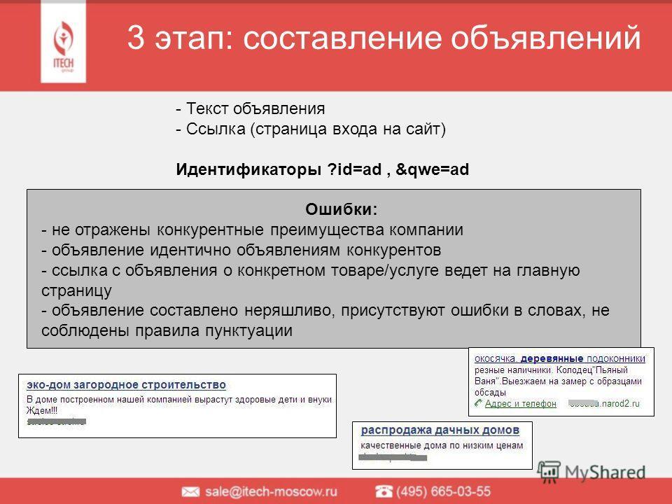 3 этап: составление объявлений - Текст объявления - Ссылка (страница входа на сайт) Идентификаторы ?id=ad, &qwe=ad Ошибки: - не отражены конкурентные преимущества компании - объявление идентично объявлениям конкурентов - ссылка с объявления о конкрет