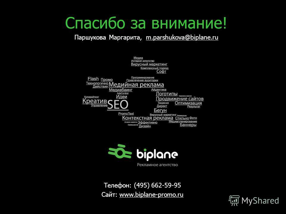 Спасибо за внимание! Паршукова Маргарита, m.parshukova@biplane.ru Телефон: (495) 662-59-95 Сайт: www.biplane-promo.ru