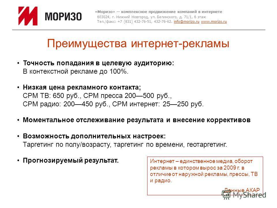 Преимущества интернет-рекламы «Моризо» комплексное продвижение компаний в интернете 603024, г. Нижний Новгород, ул. Белинского, д. 71/1, 6 этаж Тел./факс: +7 (831) 432-76-51, 432-76-62. info@morizo.ru www.morizo.ruinfo@morizo.ruwww.morizo.ru Точность