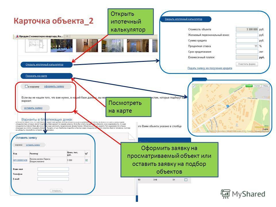 Карточка объекта_2 Открыть ипотечный калькулятор Посмотреть на карте Оформить заявку на просматриваемый объект или оставить заявку на подбор объектов