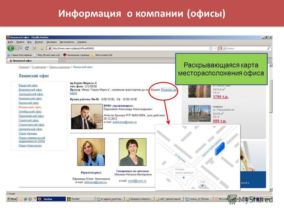 Раскрывающаяся карта месторасположения офиса Информация о компании (офисы)