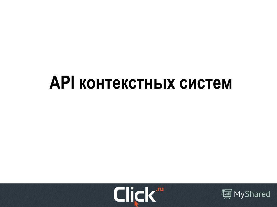 API контекстных систем
