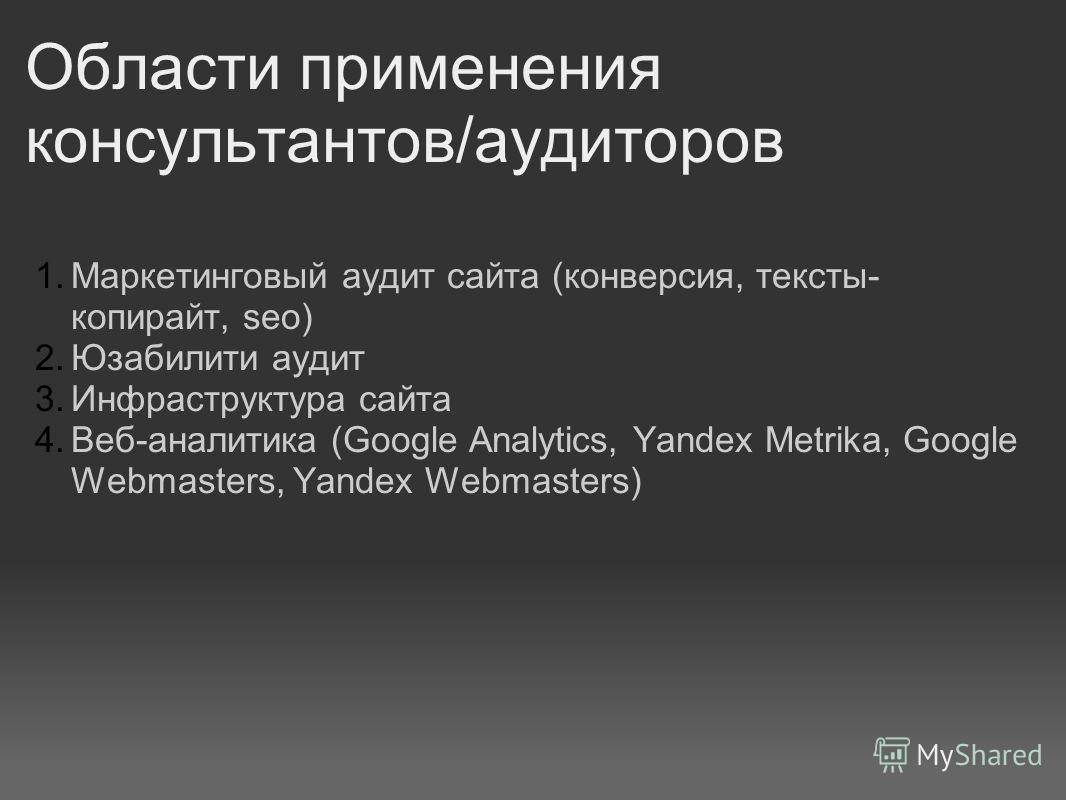 1.Маркетинговый аудит сайта (конверсия, тексты- копирайт, seo) 2.Юзабилити аудит 3.Инфраструктура сайта 4.Веб-аналитика (Google Analytics, Yandex Metrika, Google Webmasters, Yandex Webmasters)