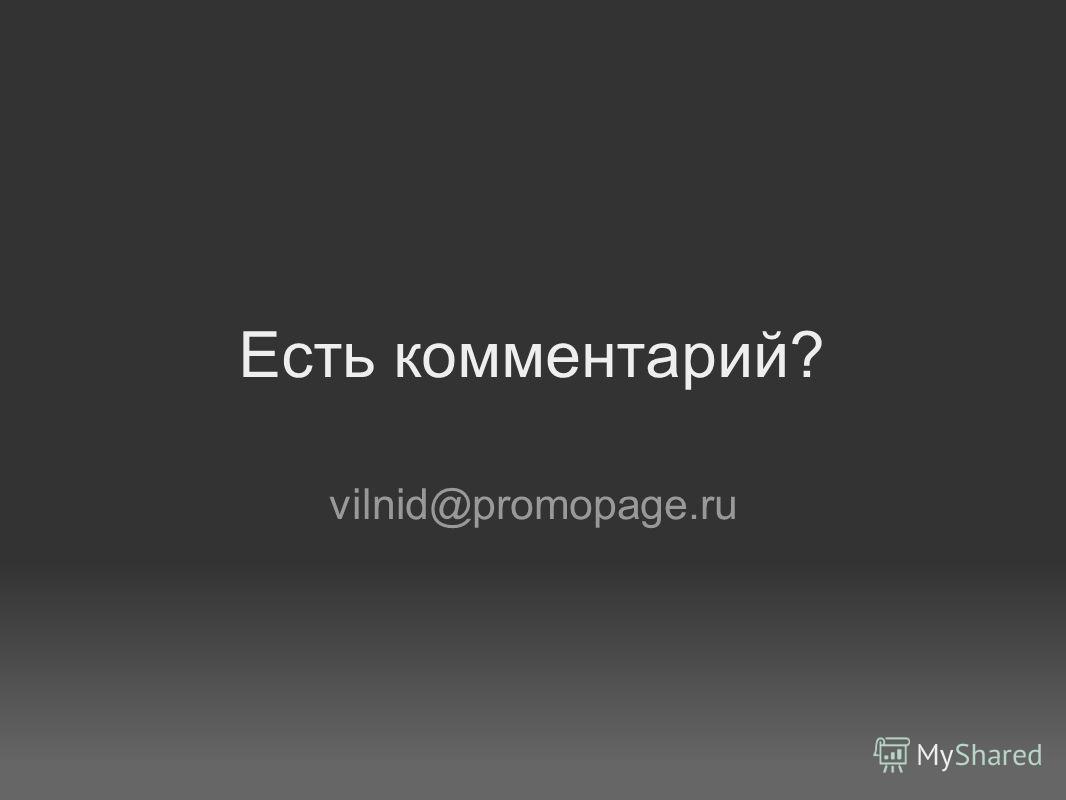 Есть комментарий? vilnid@promopage.ru