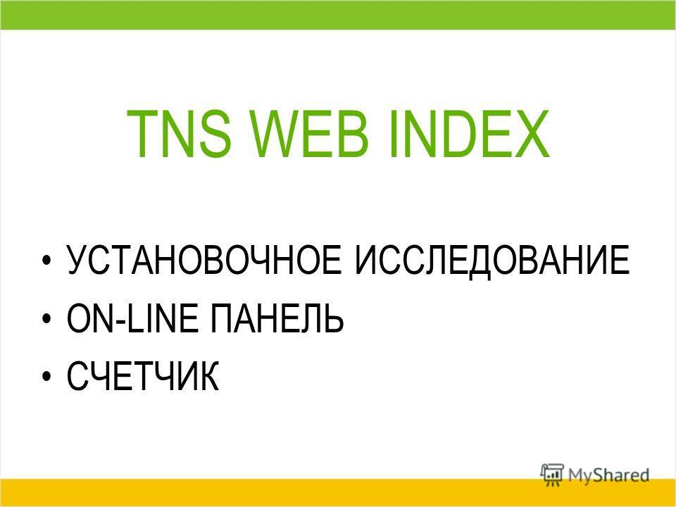 TNS WEB INDEX УСТАНОВОЧНОЕ ИССЛЕДОВАНИЕ ON-LINE ПАНЕЛЬ СЧЕТЧИК