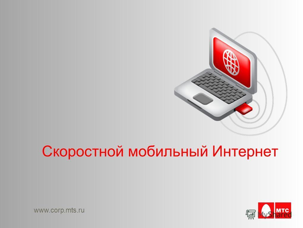 www.corp.mts.ru Скоростной мобильный Интернет