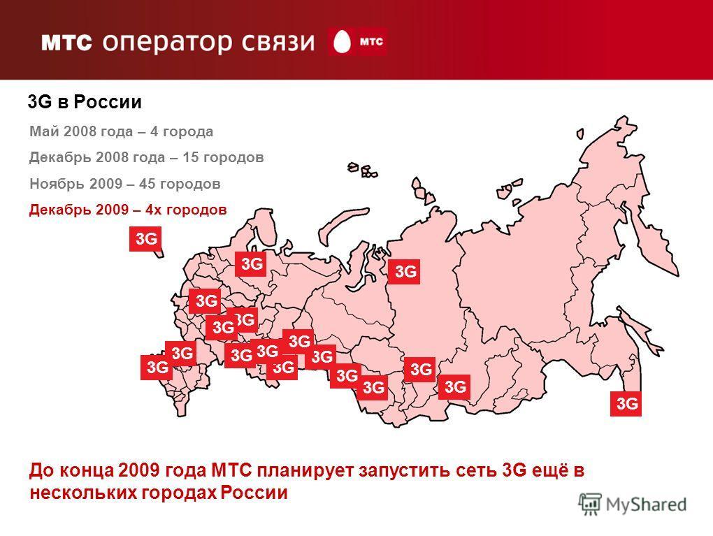 3G в России 3G 3G 3G 3G 3G 3G 3G 3G 3G 3G 3G 3G 3G 3G 3G 3G 3G 3G 3G 3G 3G 3G 3G 3G 3G 3G 3G 3G 3G 3G 3G 3G 3G 3G 3G 3G До конца 2009 года МТС планирует запустить сеть 3G ещё в нескольких городах России Май 2008 года – 4 города Декабрь 2008 года – 15