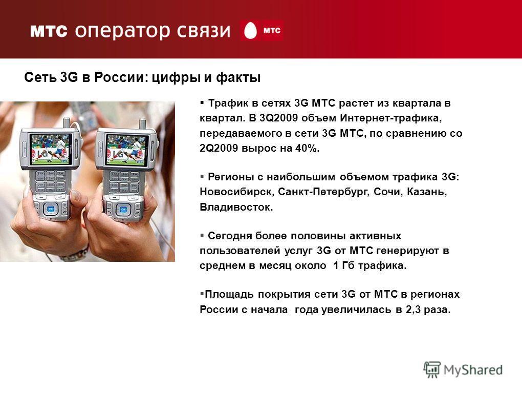 4 Сеть 3G в России: цифры и факты Трафик в сетях 3G МТС растет из квартала в квартал. В 3Q2009 объем Интернет-трафика, передаваемого в сети 3G МТС, по сравнению со 2Q2009 вырос на 40%. Регионы с наибольшим объемом трафика 3G: Новосибирск, Санкт-Петер