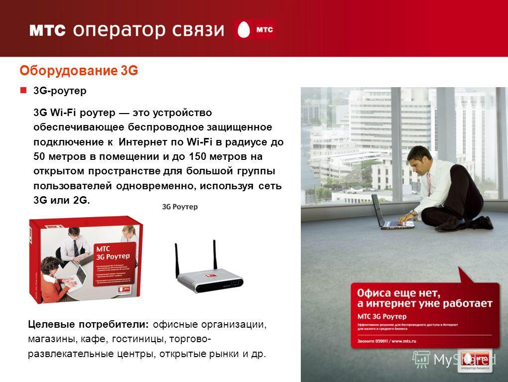 8 3G-роутер 3G Wi-Fi роутер это устройство обеспечивающее беспроводное защищенное подключение к Интернет по Wi-Fi в радиусе до 50 метров в помещении и до 150 метров на открытом пространстве для большой группы пользователей одновременно, используя сет