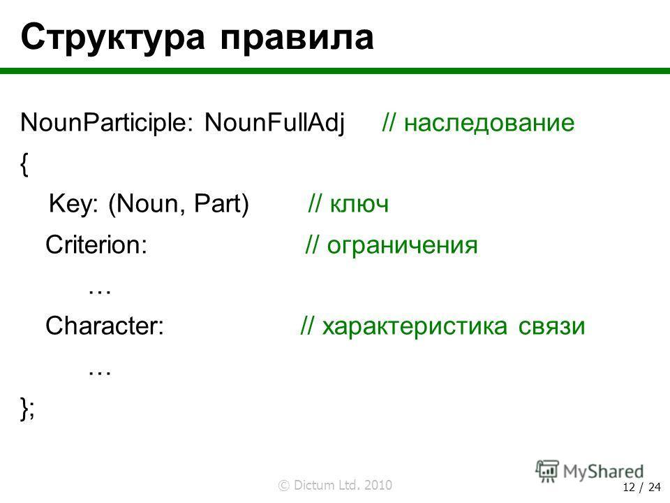 © Dictum Ltd. 2010 12 / 24 Структура правила NounParticiple: NounFullAdj // наследование { Key: (Noun, Part) // ключ Criterion: // ограничения … Character: // характеристика связи … };