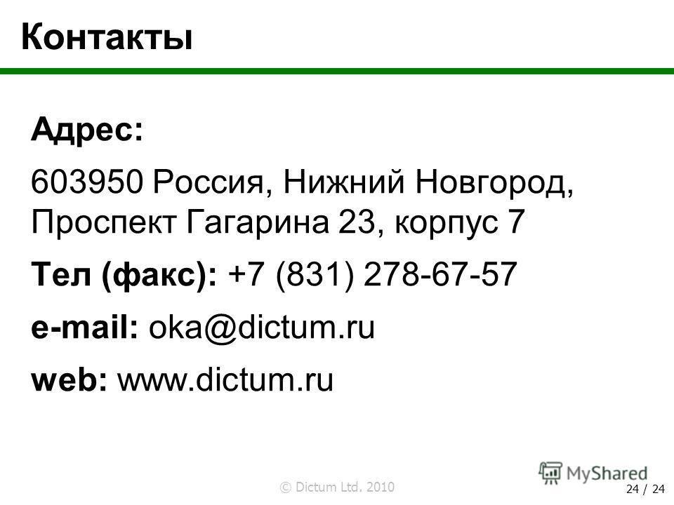 © Dictum Ltd. 2010 24 / 24 Контакты Адрес: 603950 Россия, Нижний Новгород, Проспект Гагарина 23, корпус 7 Тел (факс): +7 (831) 278-67-57 e-mail: oka@dictum.ru web: www.dictum.ru