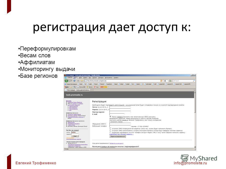 Евгений Трофименкоinfo@promosite.ru регистрация дает доступ к: Переформулировкам Весам слов Аффилиатам Мониторингу выдачи Базе регионов