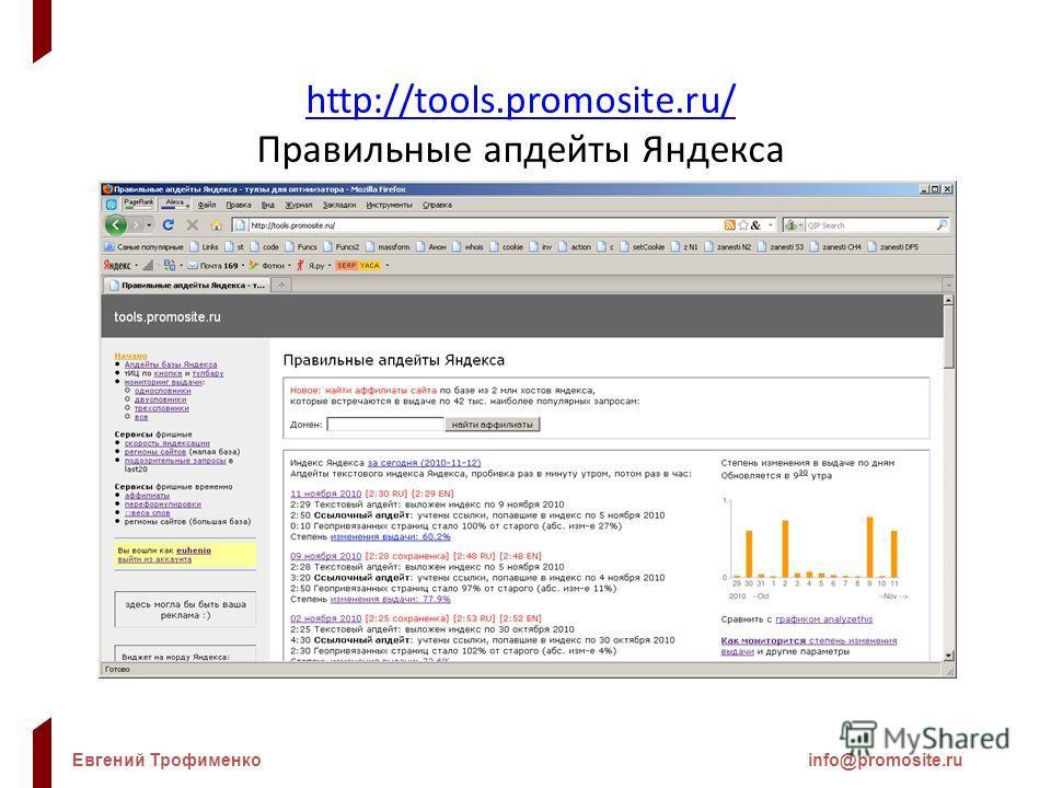 Евгений Трофименкоinfo@promosite.ru http://tools.promosite.ru/ http://tools.promosite.ru/ Правильные апдейты Яндекса