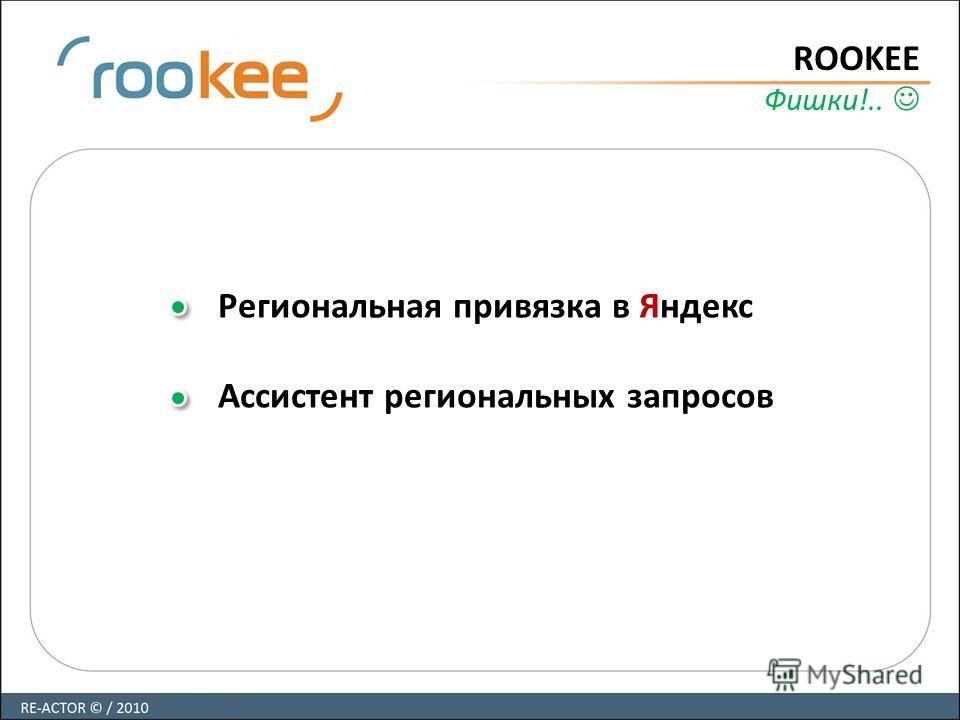 ROOKEE Фишки!.. Региональная привязка в Яндекс Ассистент региональных запросов