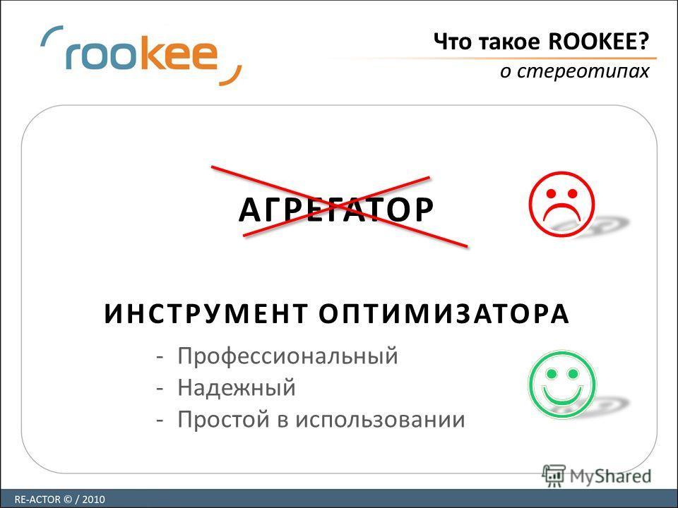 Что такое ROOKEE? о стереотипах АГРЕГАТОР ИНСТРУМЕНТ ОПТИМИЗАТОРА -Профессиональный -Надежный -Простой в использовании