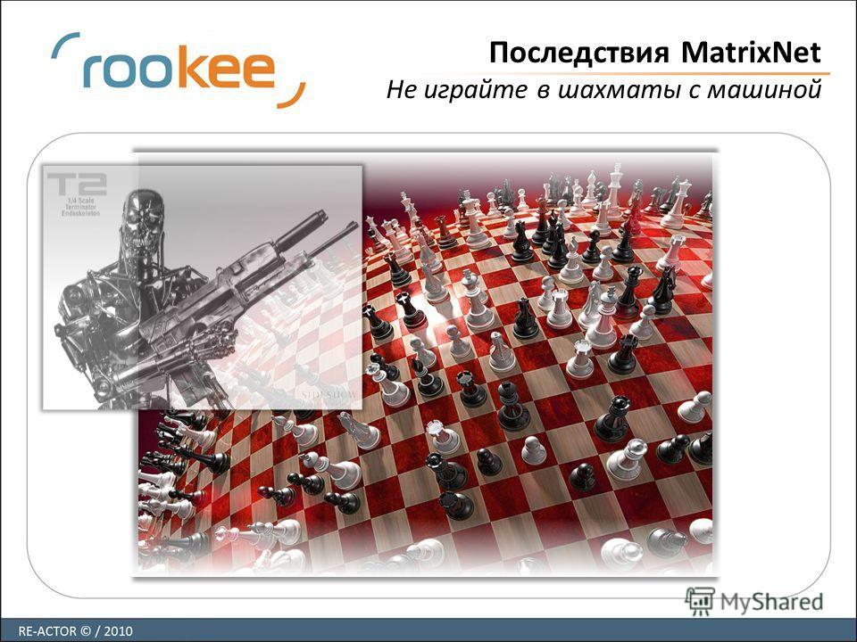 Последствия MatrixNet Не играйте в шахматы с машиной