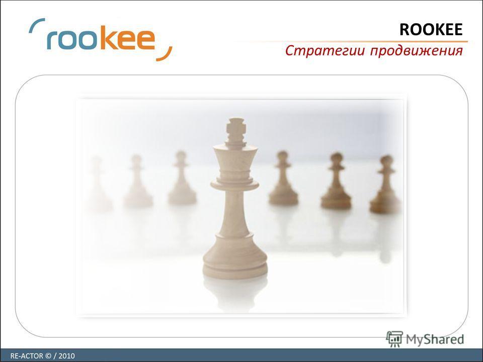 ROOKEE Стратегии продвижения