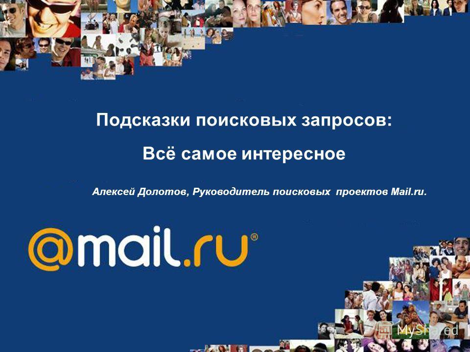 Подсказки поисковых запросов: Всё самое интересное Алексей Долотов, Руководитель поисковых проектов Mail.ru.