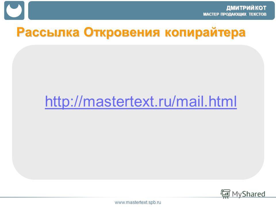 ДМИТРИЙ КОТ МАСТЕР ПРОДАЮЩИХ ТЕКСТОВ www.mastertext.spb.ru Рассылка Откровения копирайтера http://mastertext.ru/mail.html