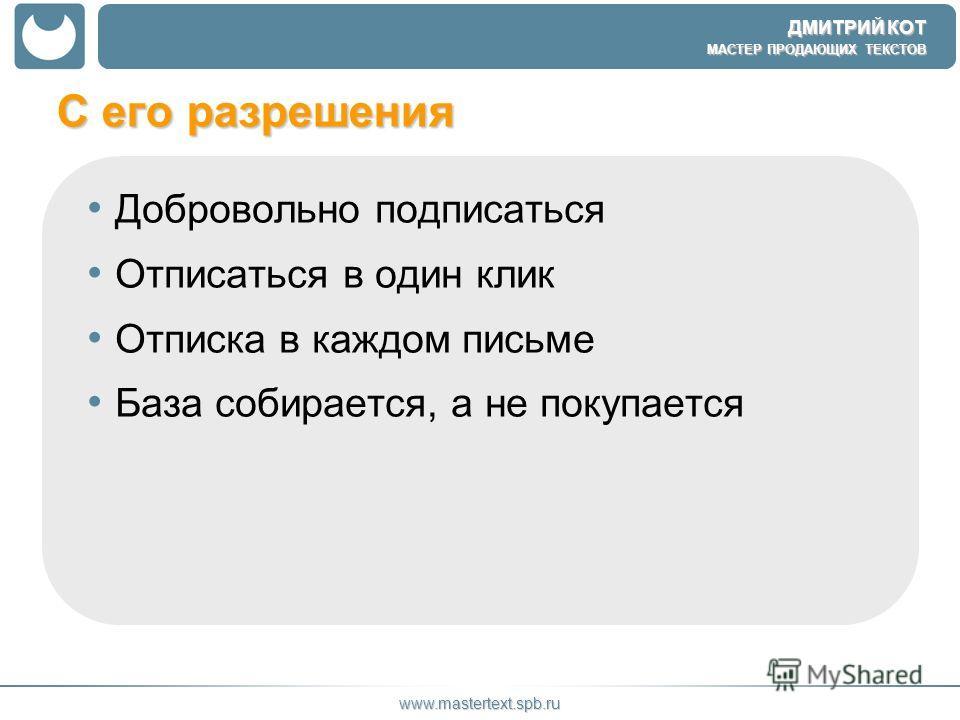 ДМИТРИЙ КОТ МАСТЕР ПРОДАЮЩИХ ТЕКСТОВ www.mastertext.spb.ru С его разрешения Добровольно подписаться Отписаться в один клик Отписка в каждом письме База собирается, а не покупается