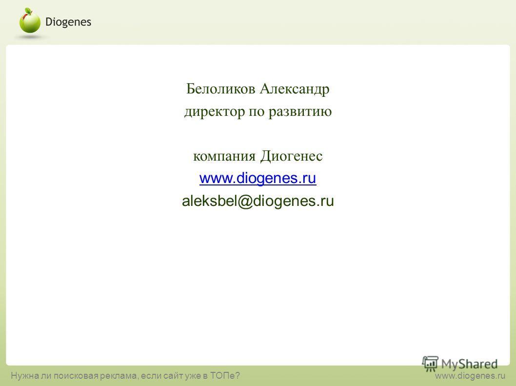 Белоликов Александр директор по развитию компания Диогенес www.diogenes.ru aleksbel@diogenes.ru Нужна ли поисковая реклама, если сайт уже в ТОПе?www.diogenes.ru