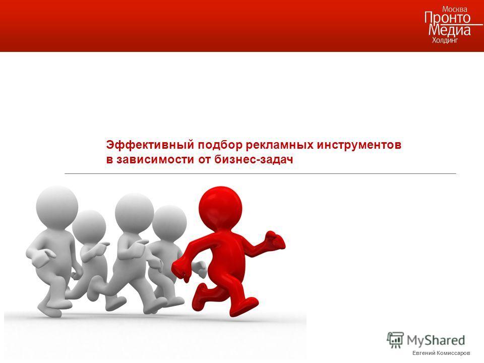 Эффективный подбор рекламных инструментов в зависимости от бизнес-задач Евгений Комиссаров