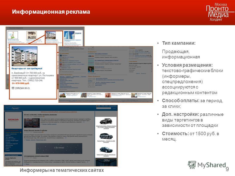 Размещение информеров как интернет-реклама телевизору именно так работает реклама яндекс директ где разместить объявление
