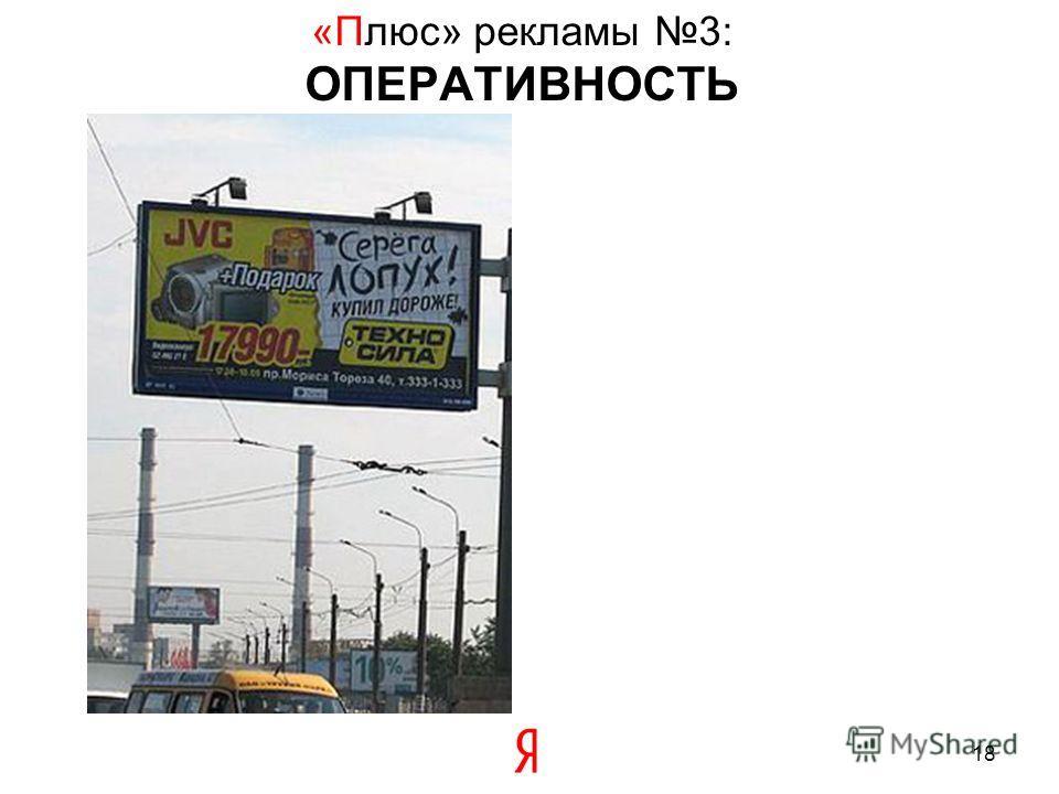«Плюс» рекламы 3: ОПЕРАТИВНОСТЬ 18
