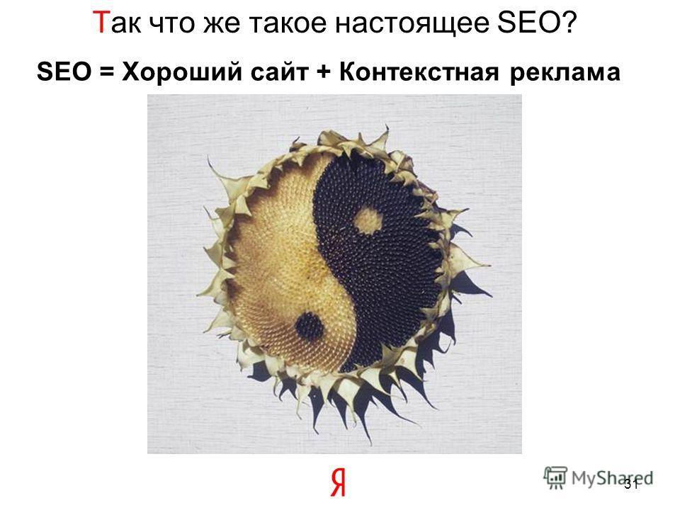 Так что же такое настоящее SEO? 31 SEO = Хороший сайт + Контекстная реклама
