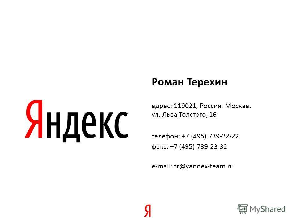 Роман Терехин адрес: 119021, Россия, Москва, ул. Льва Толстого, 16 телефон: +7 (495) 739-22-22 факс: +7 (495) 739-23-32 e-mail: tr@yandex-team.ru
