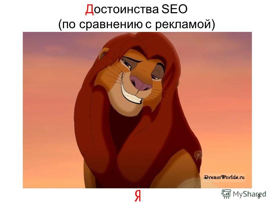 Достоинства SEO (по сравнению с рекламой) 9