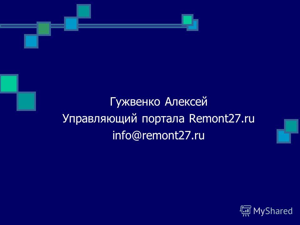 Гужвенко Алексей Управляющий портала Remont27.ru info@remont27.ru