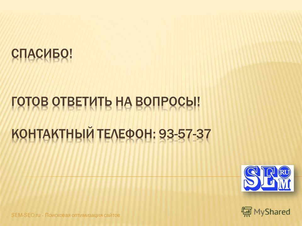 SEM-SEO.ru - Поисковая оптимизация сайтов