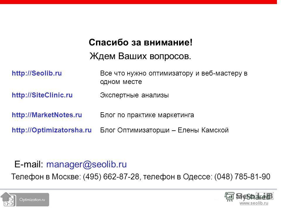 Спасибо за внимание! Ждем Ваших вопросов. E-mail: manager@seolib.ru Телефон в Москве: (495) 662-87-28, телефон в Одессе: (048) 785-81-90 http://Seolib.ruВсе что нужно оптимизатору и веб-мастеру в одном месте http://SiteClinic.ruЭкспертные анализы htt