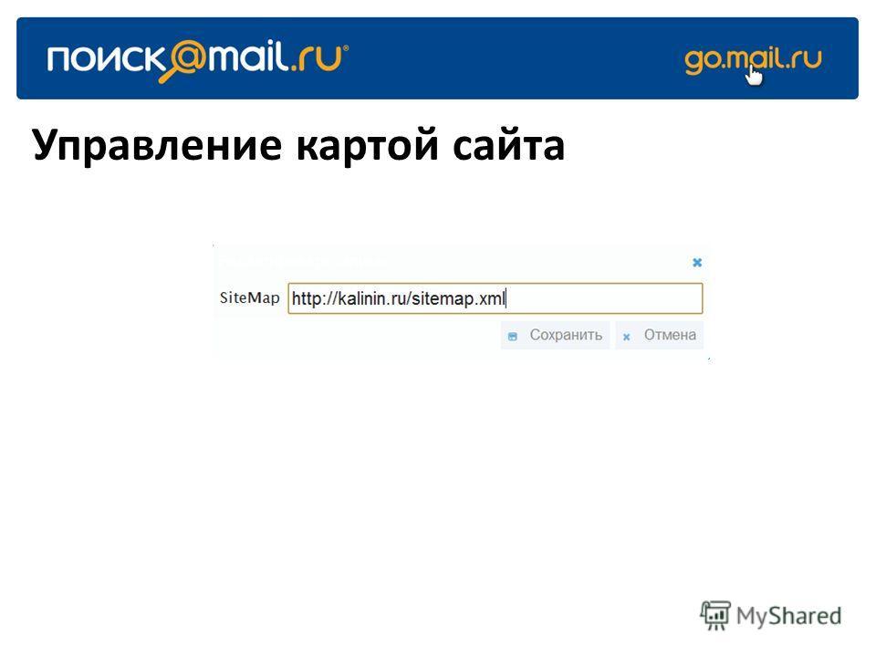 Управление картой сайта
