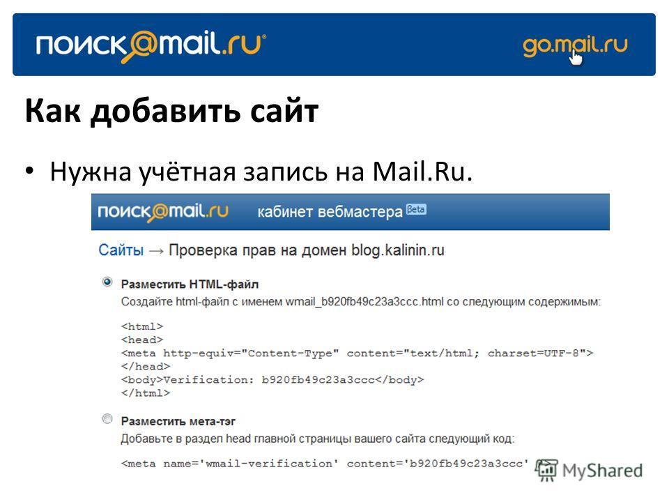 Как добавить сайт Нужна учётная запись на Mail.Ru.