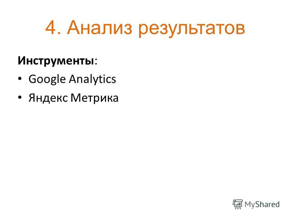 4. Анализ результатов Инструменты: Google Analytics Яндекс Метрика