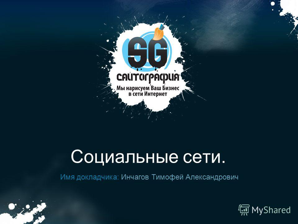 Социальные сети. Имя докладчика: Инчагов Тимофей Александрович