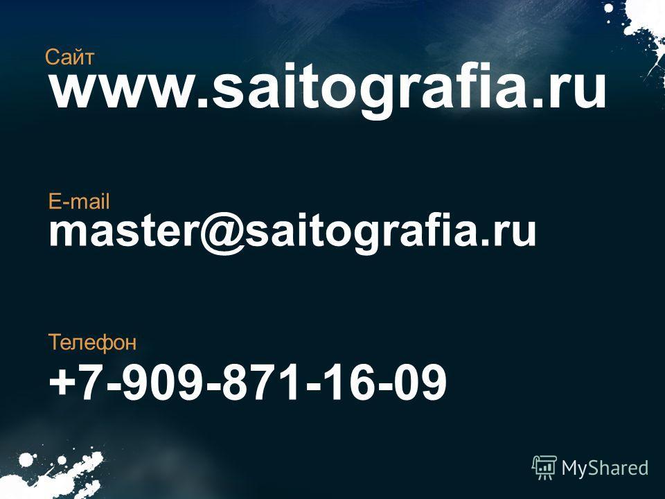 Сайт www.saitografia.ru E-mail Телефон master@saitografia.ru +7-909-871-16-09