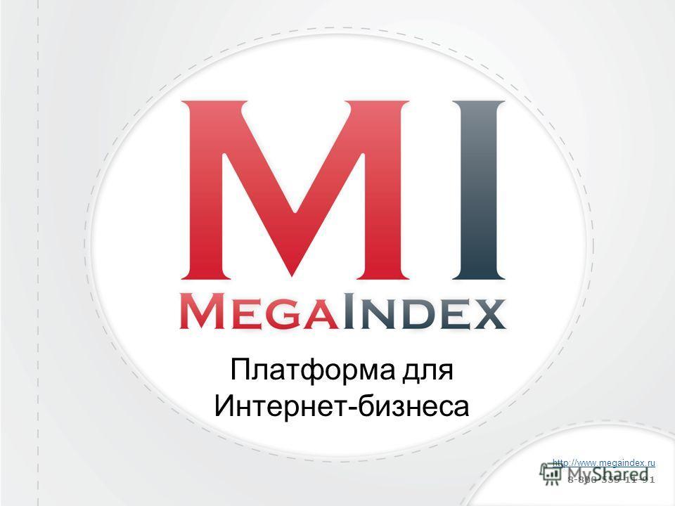 Платформа для Интернет-бизнеса http://www.megaindex.ru 8-800-555-11-91