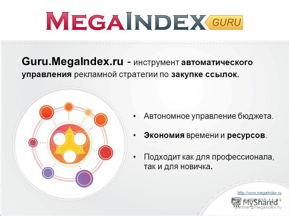 Guru.MegaIndex.ru - инструмент автоматического управления рекламной стратегии по закупке ссылок. Автономное управление бюджета. Экономия времени и ресурсов. Подходит как для профессионала, так и для новичка. http://www.megaindex.ru Тел.: 8-800-555-11