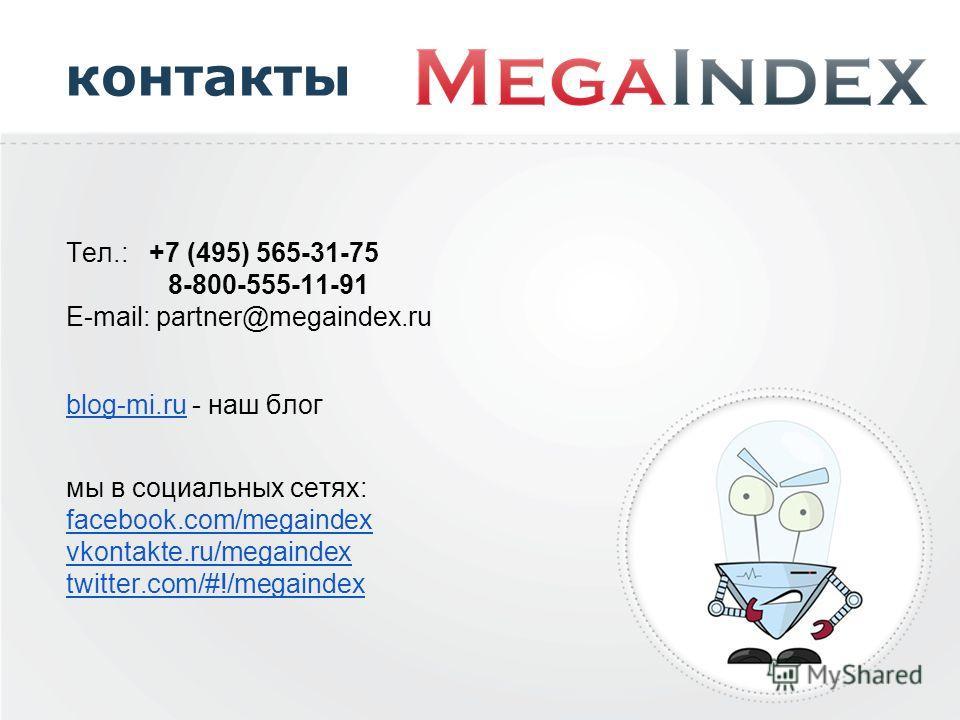 Тел.: +7 (495) 565-31-75 8-800-555-11-91 E-mail: partner@megaindex.ru blog-mi.rublog-mi.ru - наш блог мы в социальных сетях: facebook.com/megaindex vkontakte.ru/megaindex twitter.com/#!/megaindex контакты
