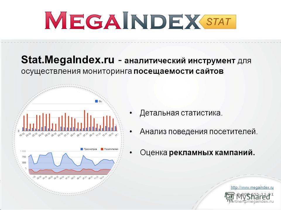 Stat.MegaIndex.ru - аналитический инструмент для осуществления мониторинга посещаемости сайтов Детальная статистика. Анализ поведения посетителей. Оценка рекламных кампаний. http://www.megaindex.ru Тел.: 8-800-555-11-91 partner@megaindex.ru