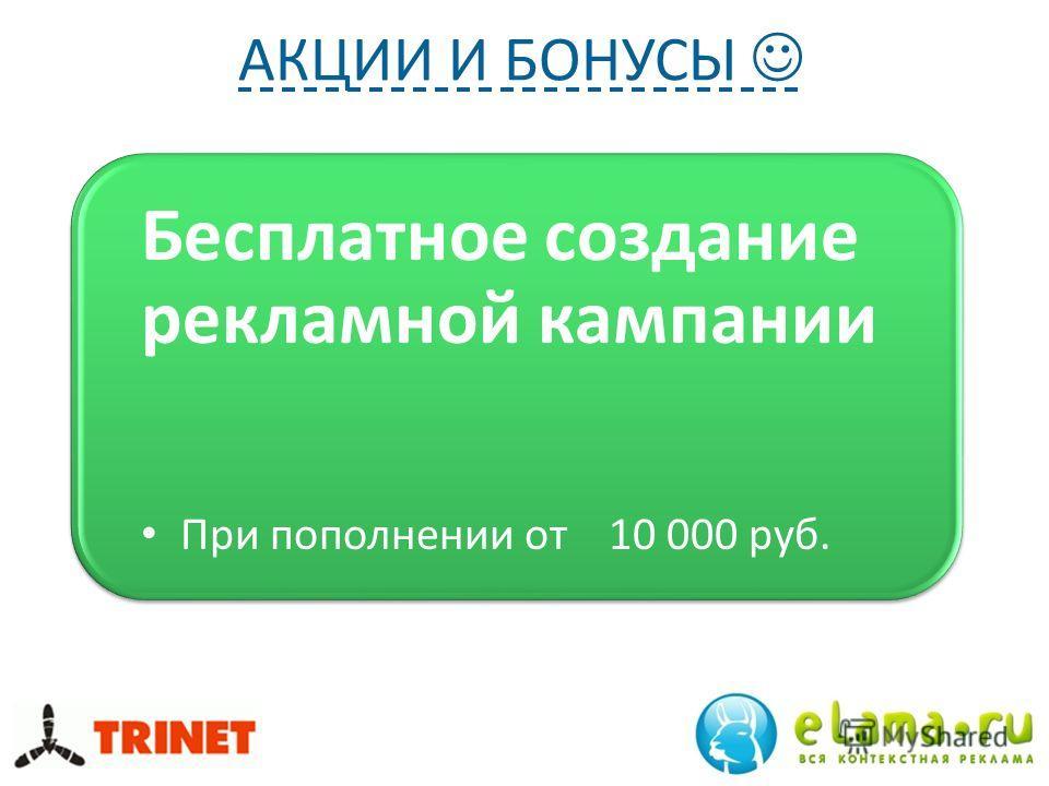 АКЦИИ И БОНУСЫ Предмет 1 Отметка 1 Отметка 2 Бесплатное создание рекламной кампании При пополнении от 10 000 руб.