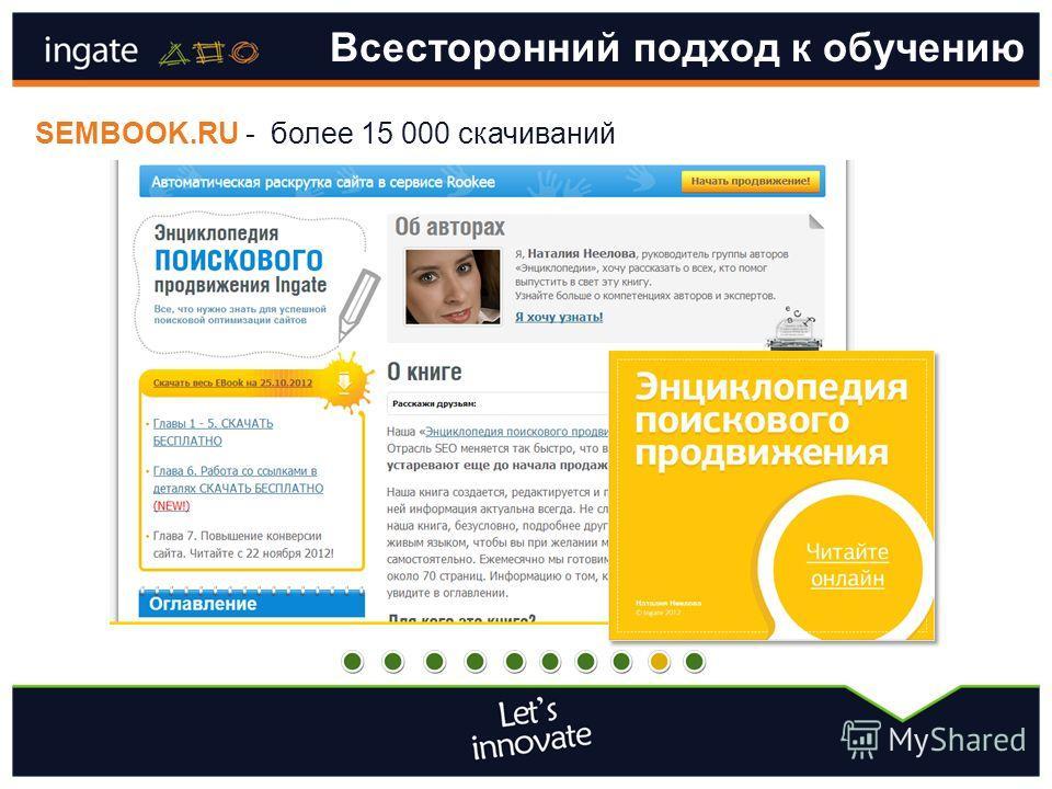 SEMBOOK.RU - более 15 000 скачиваний Всесторонний подход к обучению