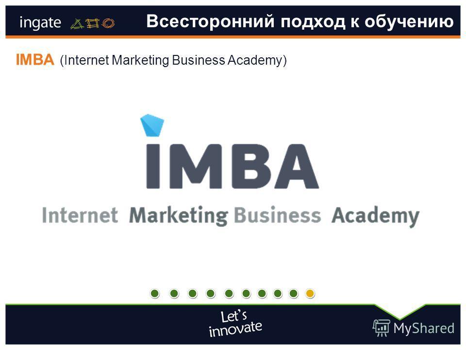 IMBA (Internet Marketing Business Academy) Всесторонний подход к обучению