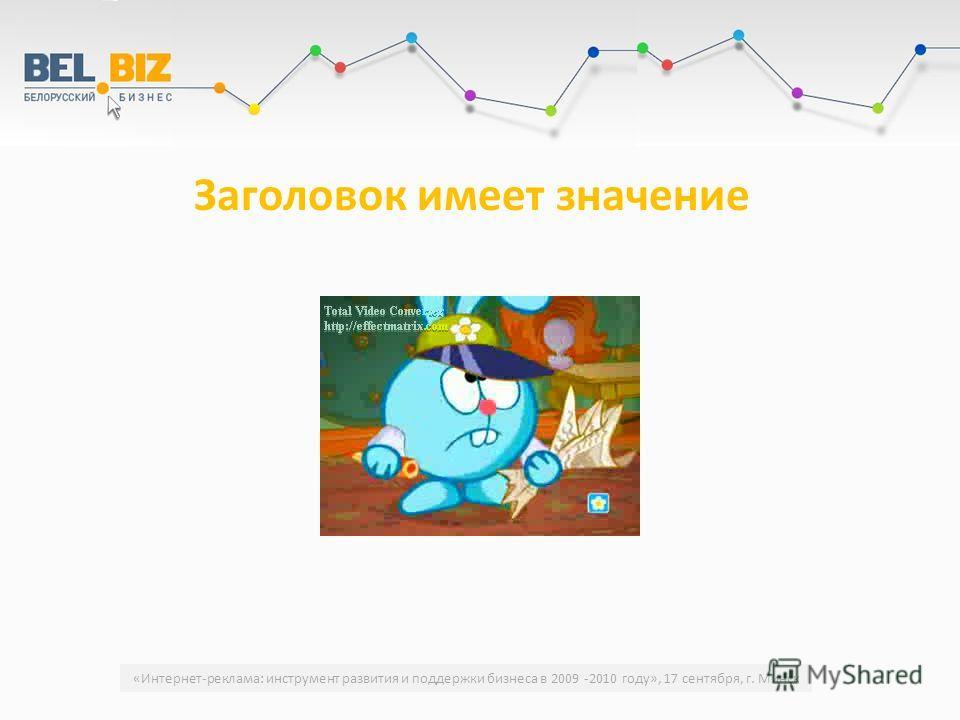 Заголовок имеет значение «Интернет-реклама: инструмент развития и поддержки бизнеса в 2009 -2010 году», 17 сентября, г. Минск