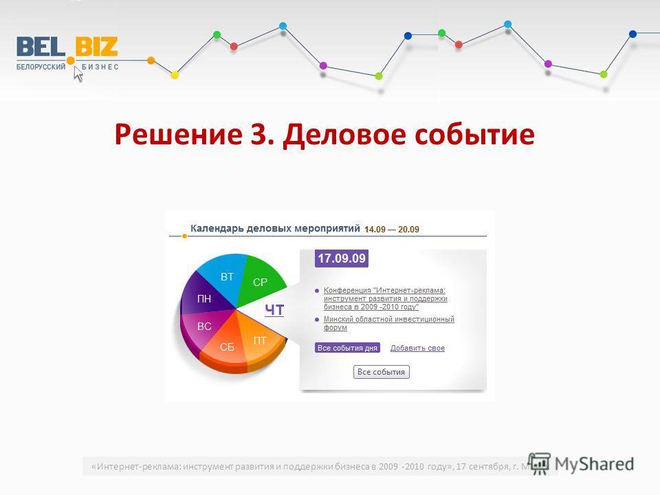 Решение 3. Деловое событие «Интернет-реклама: инструмент развития и поддержки бизнеса в 2009 -2010 году», 17 сентября, г. Минск