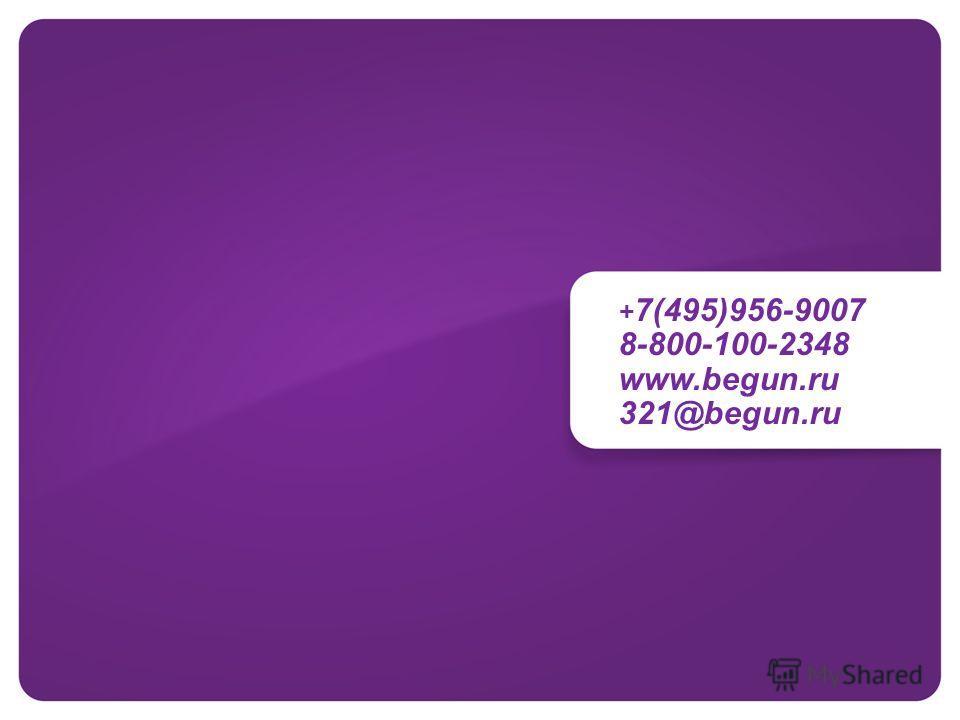 + 7(495)956-9007 8-800-100-2348 www.begun.ru 321@begun.ru