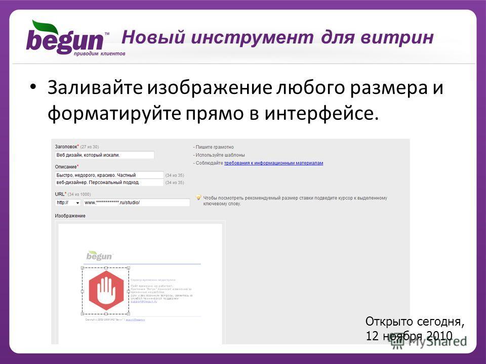 Заливайте изображение любого размера и форматируйте прямо в интерфейсе. Новый инструмент для витрин Открыто сегодня, 12 ноября 2010